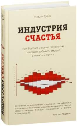 Книга Индустрия Счастья, как Big Data и Новые технологии помогают Добавить Эмоцию В тов...