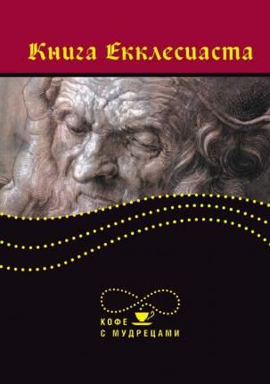 Книга Книга Екклесиаста