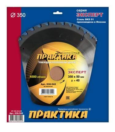 Диск по дереву для дисковых пил Практика 030-542