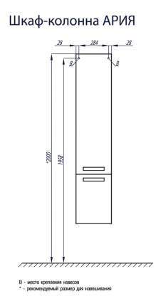 Шкаф для ванной AQUATON Ария белый (1A134403AA010)