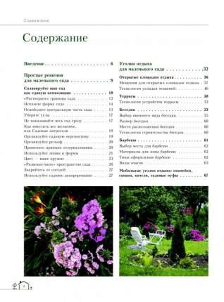 Книга Маленький сад: уголки отдыха