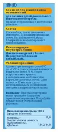 Сок ФрутоНяня Яблоко и шиповник с 3 лет 500 мл