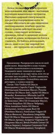 Масло для волос DNC Легкое 55 мл
