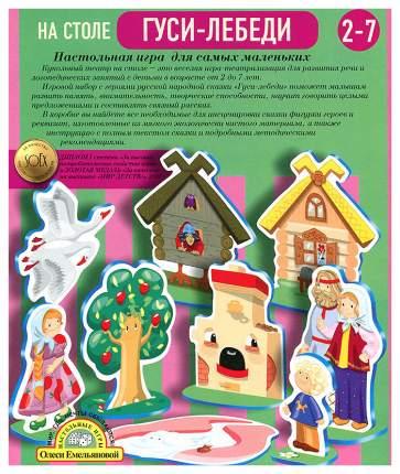 Кукольный театр Десятое Королевство Гуси Лебеди
