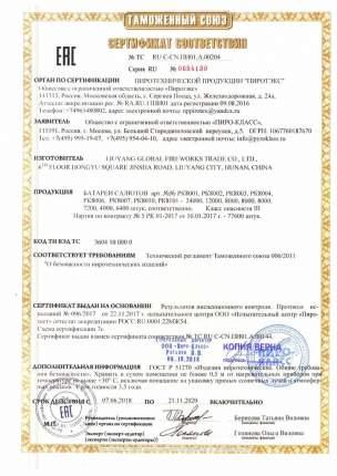 Супер-салют Русские Огни PK8010 Нашествие 100 залпов