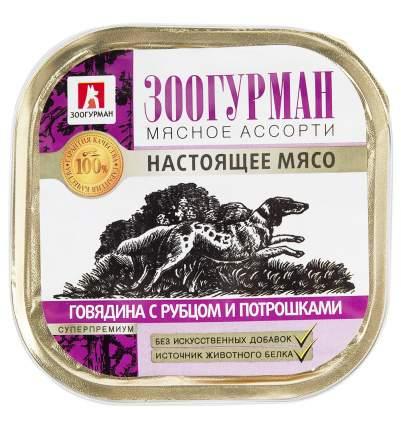 Консервы для собак ЗООГУРМАН Мясное Ассорти, все породы, говядина, рубец и потрошки, 300 г