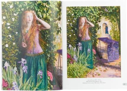 Книга Рыцари. Викторианская живопись и прерафаэлиты