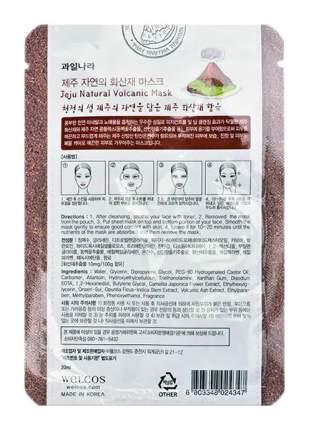 Маска для лица Welcos Jeju Natural Volcanic Mask Pore Care & Sebum Control 20 мл