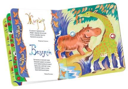 Книга Азбукварик Мои говорящие стихи. Полюбуйтесь-ка на львенка!