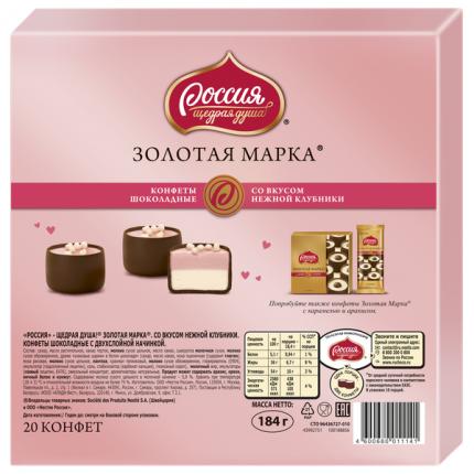 Конфеты шоколадные Россия -Щедрая Душа! с двухслойной начинкой клубника 184 г