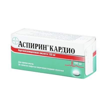 Аспирин Кардио таблетки кишечнораств. 100 мг 56 шт.