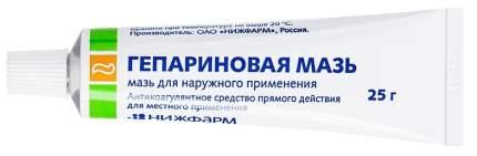 Гепариновая мазь 25 г Нижфарм