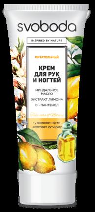Крем для рук и ногтей SVOBODA с миндальным маслом, экстрактом лимона и D-пантенолом 80 мг