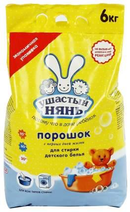 Порошок для стирки Ушастый Нянь Для детского белья 6 кг