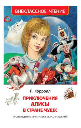 Книжка Росмэн Алиса В Стране Чудес