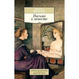 Книга Письма к невесте