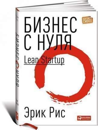 Бизнес С Нуля, Метод Lean Startup для Быстрого тестирования Идей