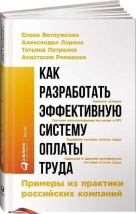 Как Разработать Эффективную Систему Оплаты труда, примеры из практики Российских компаний