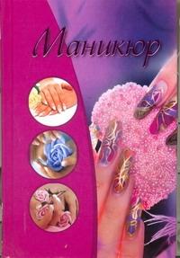 Книга Маникюр