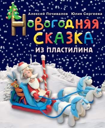 Новогодняя Сказка из пластилина