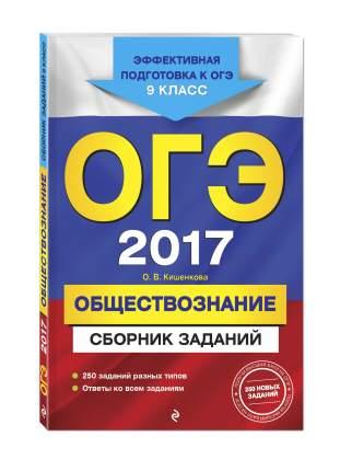 ОГЭ-2017, Обществознание : Сборник заданий : 9 класс
