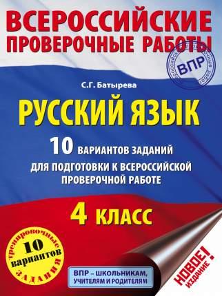 Русский Язык, 10 Вариантов Заданий для подготовки к Всероссийской проверочной Работе,...