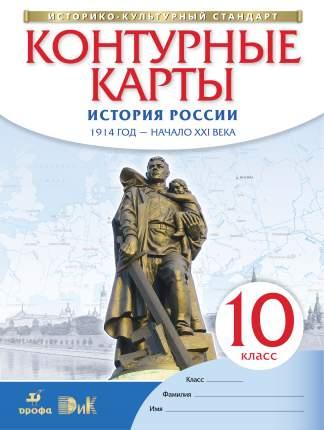 История Росси и 1914 Год - начало XXI Века. 10 класс. контурные карты
