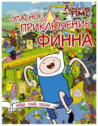 Комикс Опасное приключение Финна