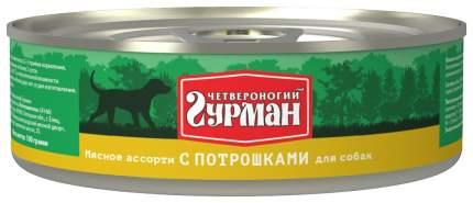 Консервы для собак Четвероногий Гурман Мясное ассорти, потрошки, 100г