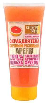 Скраб для тела Organic Shop Фрукты Розовый грейпфрут 200 мл