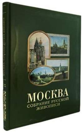 Книга Москва, Собрание русской живописи