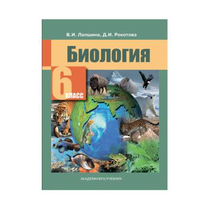 Лапшина, Биология, Учебник, 6 кл (Фгос)