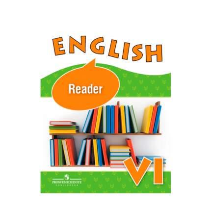 Афанасьева, Английский Язык, книга для Чтения, Vi класс