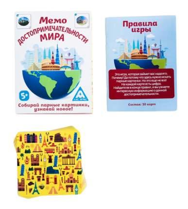 Настольная игра Мемо Достопримечательности мира, 50 карточек ЛАС ИГРАС