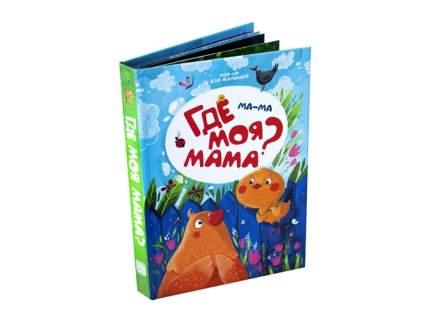 Книжка-панорамка. POP UP  для малышей. Ма-ма. Где моя мама?