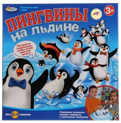 ИГРАЕМ ВМЕСТЕ Настольная игра ИГРАЕМ ВМЕСТЕ ходилка Пингвины на льдине