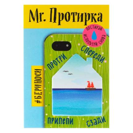 Mr, протирка, кораблик В Море (Коллекция Домики) (Без Европодвеса)