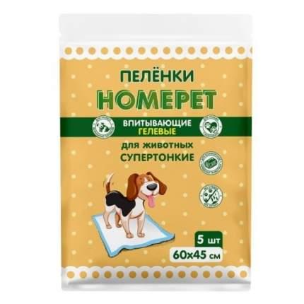 Пеленки для домашних животных HOMEPET, впитывающие гелевые, 60х45см, 5шт