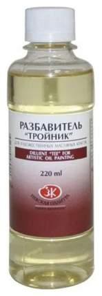Разбавитель для масляных красок Невская палитра «Тройник», 220 мл