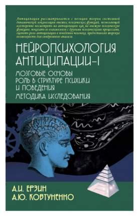 Нейропсихология антиципации-I. Мозговые основы. Роль в структуре психики и поведения.