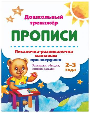 Писалочка-развивалочка малышам про зверушек. 2-3 года: Раскраски, обводки, стишки, загадки