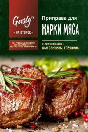 Приправа  Gusly  для жарки мяса 15 г