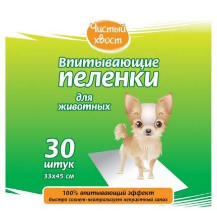 Пеленки для домашних животных Чистый Хвост для собак 33х45см 30шт