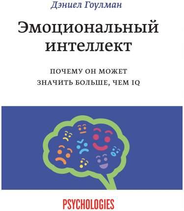 Книга Эмоционалный Интеллект, Дэниел Гоулмен