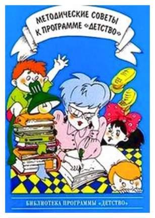 Книга Бабаев и Методические Советы к программе Детство