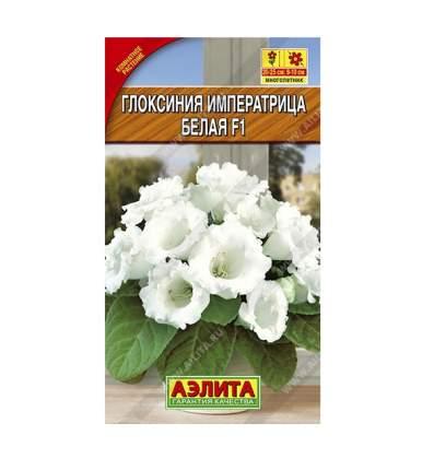 Семена Глоксиния Императрица Белая F1, 5 шт, АЭЛИТА