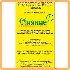 Препарат микробиологический Сияние-1, 30 г БакСиб-Р