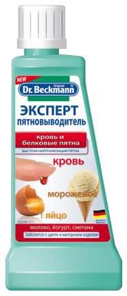Эксперт-пятновыводитель Dr.Beckmann кровь и белковые пятна 50 г