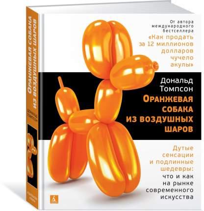 Книга Оранжевая Собака из Воздушных Шаров, Дутые Сенсации и п...