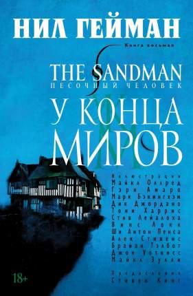 Комикс The Sandman, Песочный Человек. Книга 8, У конца миров